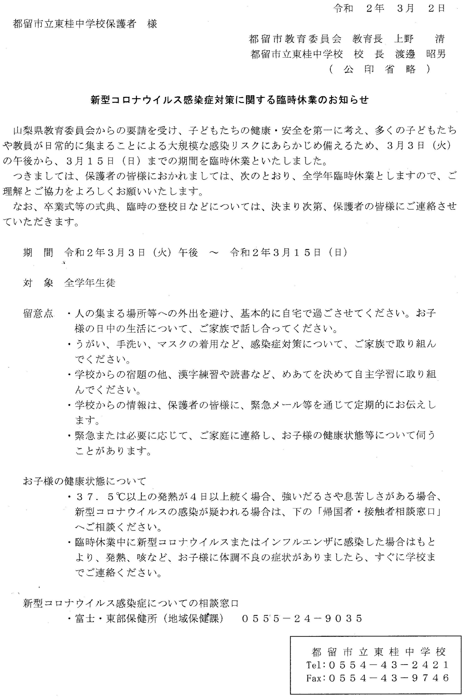 中学校 コロナ 市 平塚
